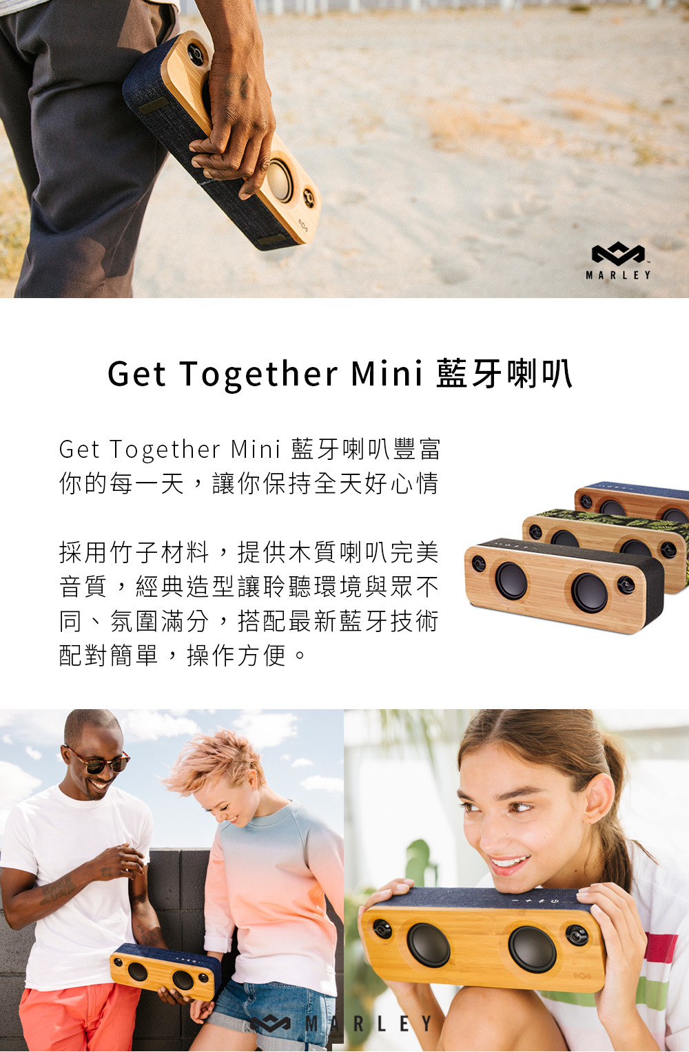 Marley Get Together Mini 藍牙喇叭